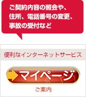 損保ジャパン日本興亜マイページ