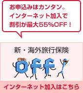 新・海外旅行保険「off!」インターネット申込